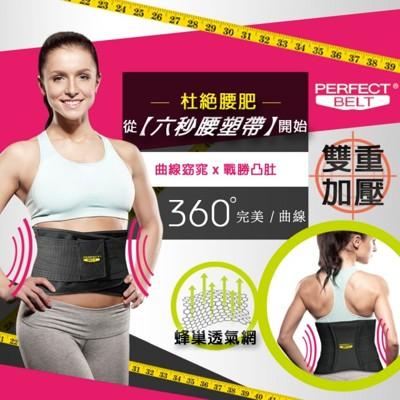 【Perfect Belt 】六秒腰塑帶 馬甲腰塑帶 美腰重機能束腰夾 柔亮膚 (洛克馬企業) (2.2折)