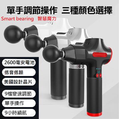 【Smart bearing 智慧魔力】數位肌肉深層震動筋膜按摩槍(9段速度/5種按摩頭/深層按摩) (5.3折)