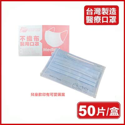 【清新宣言】台灣製造 不織布醫用口罩 醫療口罩 清新 雙鋼印 兒童款 (50入/盒) (2.2折)