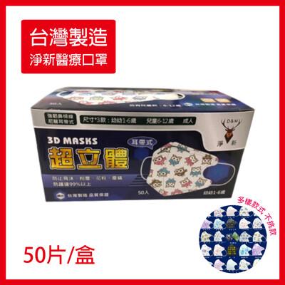 【淨新口罩 兩盒售】台灣製造 幼幼醫療立體口罩 口罩國家隊 細繩 款式隨機 (50入/盒) 兩盒 (6.7折)