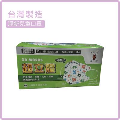 【淨新口罩 售】台灣製造 兒童醫療立體口罩 口罩國家隊 細耳 款式隨機 (50入/盒) 盒 (2.8折)