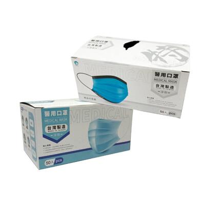 【限量撞色】台灣製造 淨新口罩 醫療口罩 醫用口罩  撞色系列 (50入/盒) (4.9折)