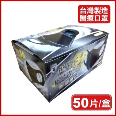 【淨新口罩 兩盒售】台灣製造 成人口罩3D 立體口罩 國家隊 鋼印 顏色隨機 (50入/盒) 兩盒 (6.4折)