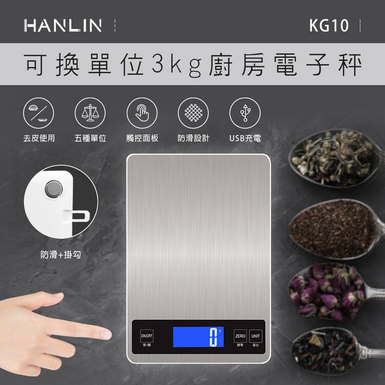 hanlin 可換單位3kg 廚房電子秤 電子磅秤 料理秤 台秤 電子秤 廚房秤 電子磅秤