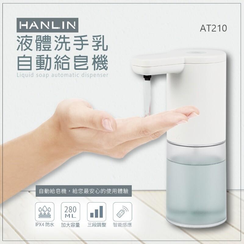 hanlin耐用液體洗手自動給皂機 智能家用出泡機 洗手必備 紅外線感應洗手機 洗手乳機 自動給皂機