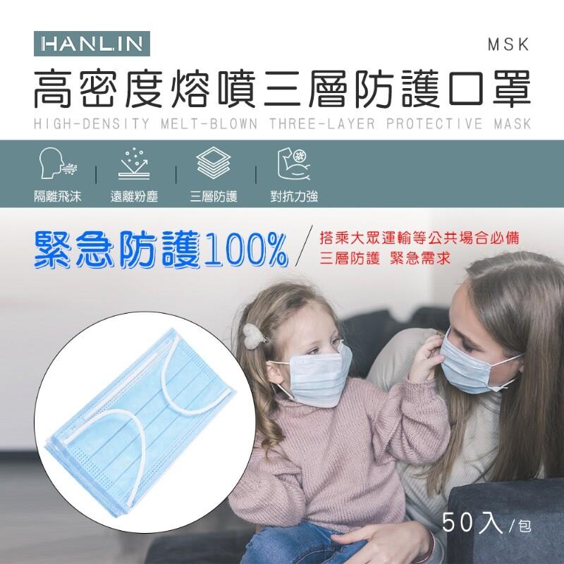hanlin 三層防護口罩 1包50入 非醫療口罩 高密度熔噴布