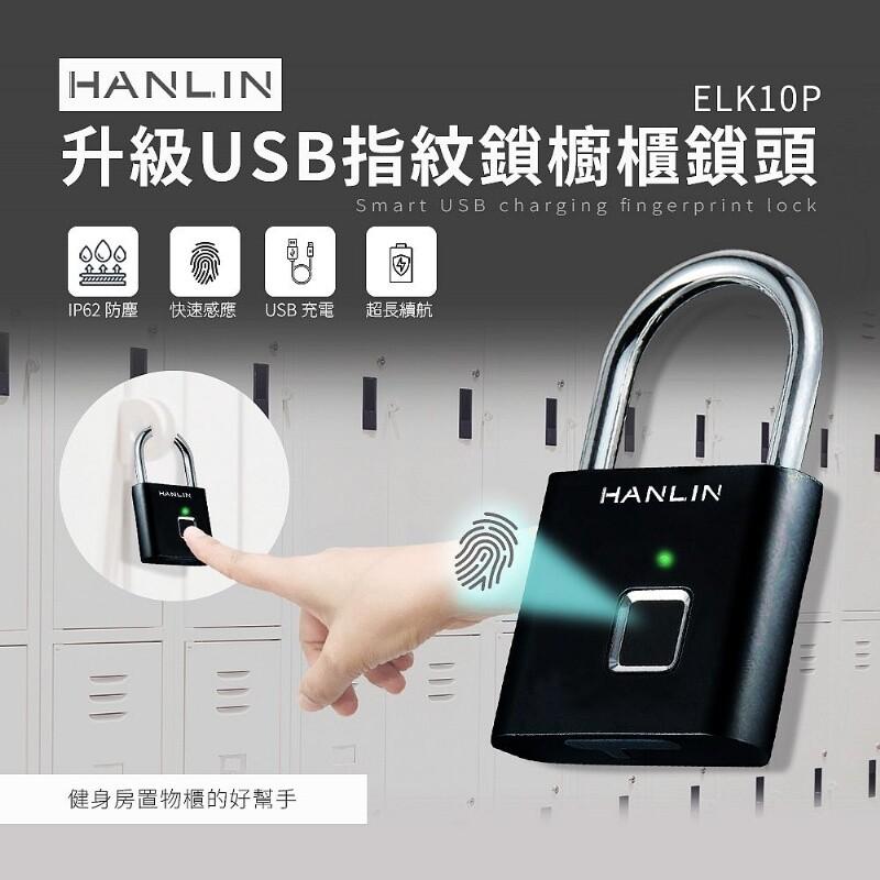 hanlin 智能指紋鎖鎖頭 usb充電 健身房鎖 安全鎖 倉庫鎖 防盜鎖 指紋辨識鎖 防護鎖 指紋