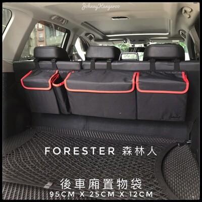 ★Subaru★魔鬼氈後車箱置物袋★Forester Outback Impreza★汽車收納行李箱 (8.9折)