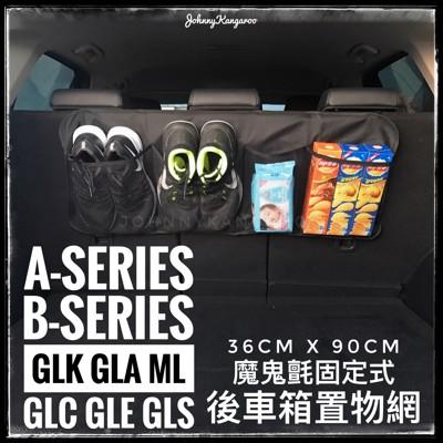 ★M-BENZ★魔鬼氈後車箱置物網★GLK ML GLC GLE GLS CLA A系列 B系列★B (6.9折)