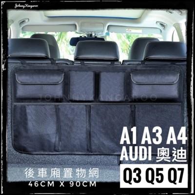 ★AUDI奧迪★汽車行李箱懸掛式收納網★Q2 Q3 Q5 Q7 A1 A3 A4★ (6.2折)