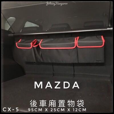 ★Mazda★魔鬼氈後車箱置物袋★CX-5 CX3 馬3 馬2 馬5 MPV★汽車收納 行李箱後車廂 (8.9折)