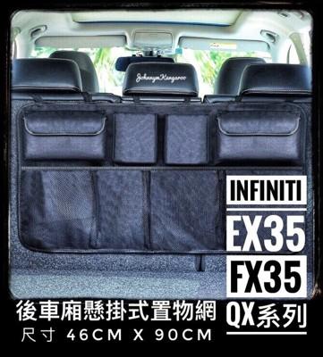 ★INFINITI★汽車後車箱懸掛式置物網★FX35 EX35 QX50 QX60 QX70★ (6.2折)