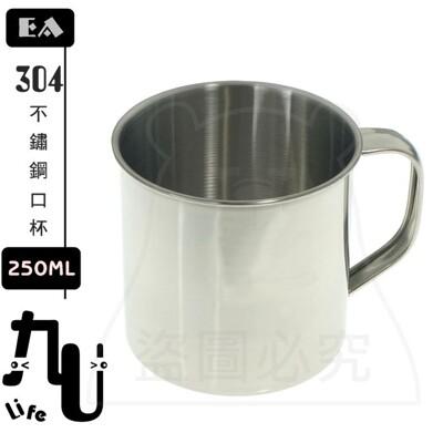 #304不鏽鋼口杯 幼稚園水杯 兒童手把杯 小鋼杯 (5.6折)