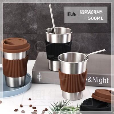 隔熱咖啡杯/500ml #304不鏽鋼 馬克杯 鋼杯 矽膠防燙 飲用杯 外帶杯 (8.1折)