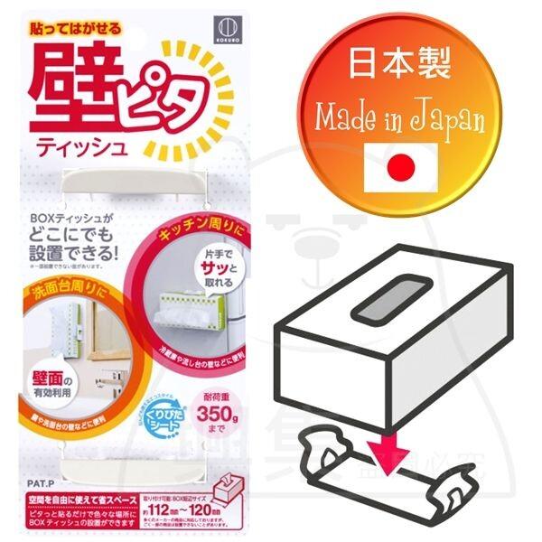 日本製 吸壁式面紙放置架 壁面面紙掛架 紙巾架 面紙盒架