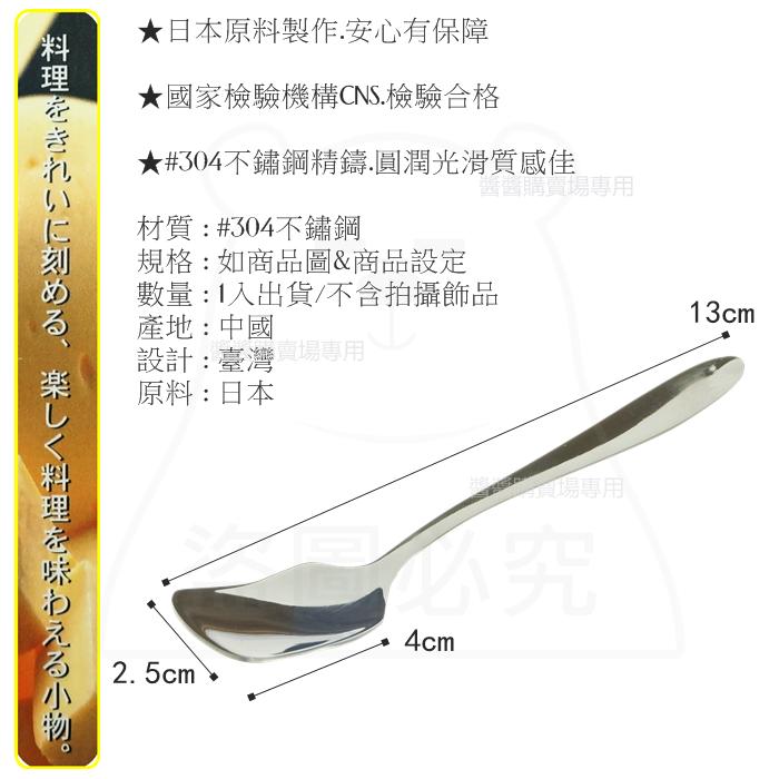 特級冰匙 #304不鏽鋼 日本原料 布丁匙 甜點匙 咖啡匙 湯匙 tl-2318