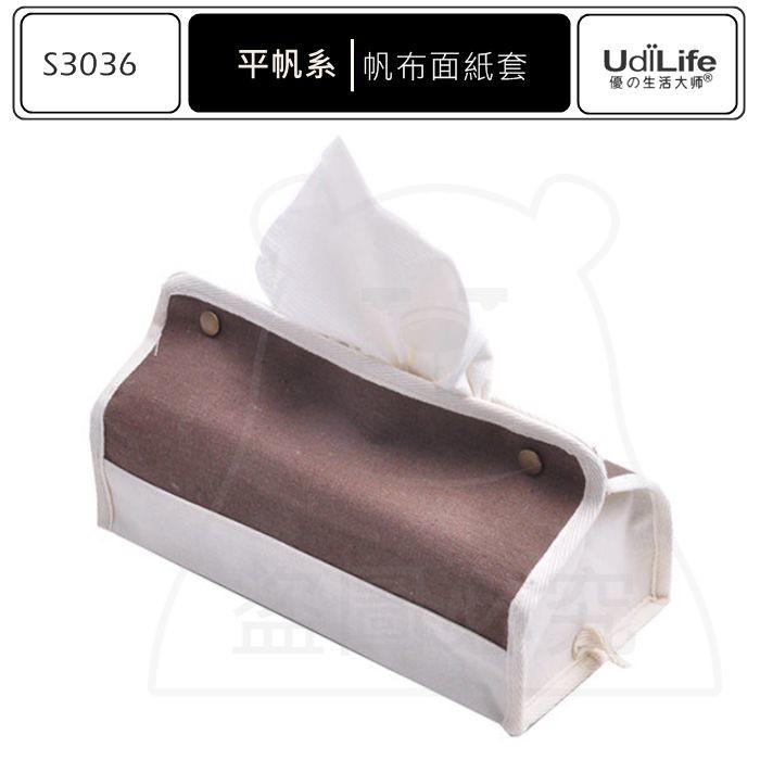 帆布面紙套 s3036 抽取式面紙套 帆布套 紙巾套 吊掛式