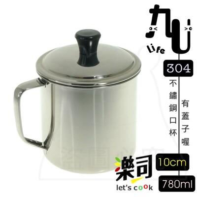 附蓋304口杯/10cm 附蓋鋼杯 304不鏽鋼口杯 SGS 手把杯 K0410 (7.2折)