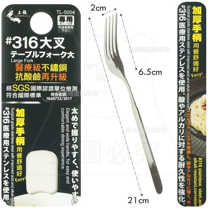 #316大叉 醫療級不鏽鋼 麵叉 餐叉 叉子 tl-5004