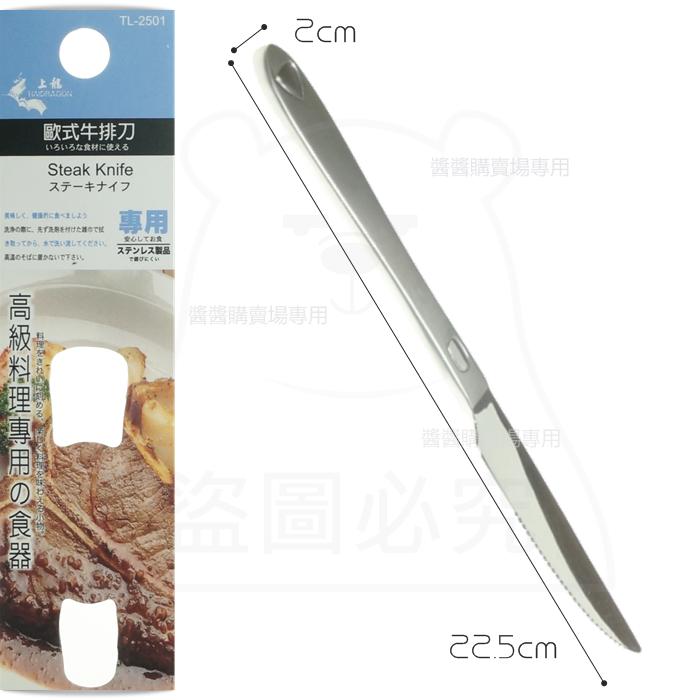 歐式牛排刀 排餐刀 西餐刀 鋸齒 不鏽鋼餐具 tl-2501