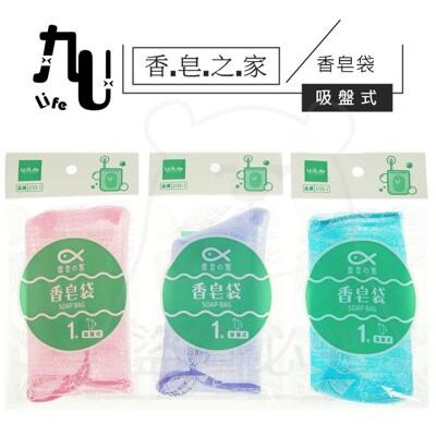 香皂袋/附吸盤 台灣製 獨立包裝 香皂收納袋 肥皂袋 肥皂收納袋 起泡網 起泡袋 J133-1 (2.3折)