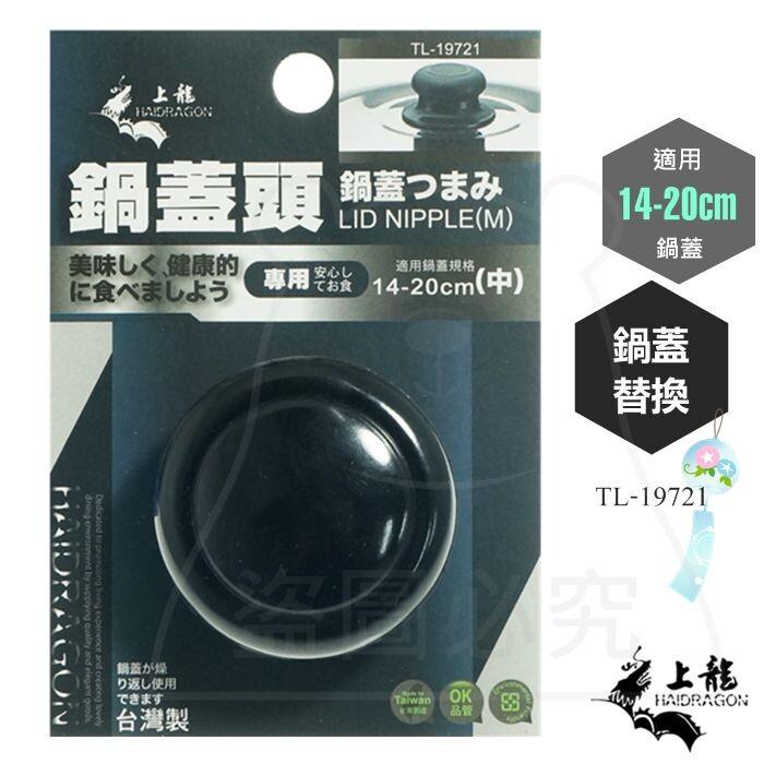 鍋蓋頭/中 適用14-20cm鍋蓋 電木鍋蓋頭 替換鍋蓋頭 台灣製 tl-19721