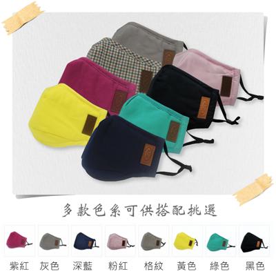 AOK 布面防空汙口罩 可調整 PM2.5 純棉布口罩 防霾 鼻夾 防護口罩 矽膠鼻夾 (8.8折)