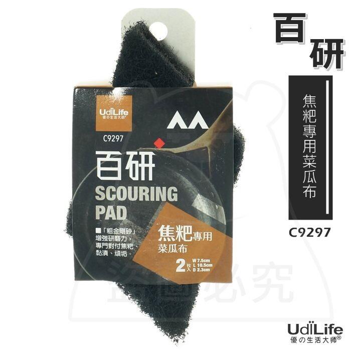 焦粑專用菜瓜布/2入 重污 爐具 焦黑 焦碳垢 焦炭垢 mit c9297