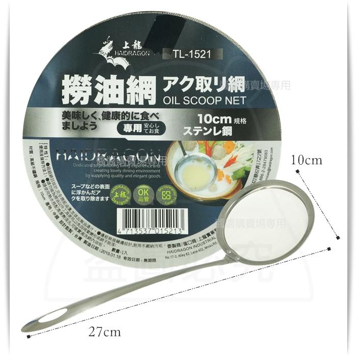 不鏽鋼撈油網/10cm 濾油網 油隔 tl-1521