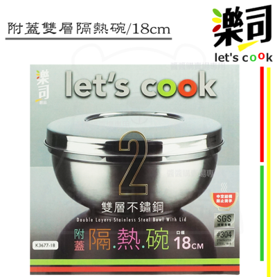 附蓋雙層隔熱碗/18cm #304不鏽鋼泡麵碗 中空斷熱 磨砂碗 SGS合格 K3677-18 (7.1折)