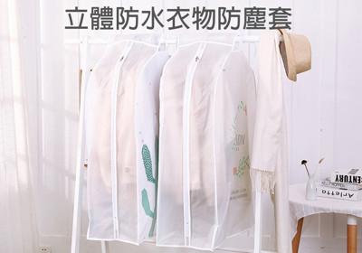 立體防水衣物防塵套掛式多件大衣西服收納袋衣服防塵罩衣物防塵袋立體大衣服收納袋衣服罩防塵套