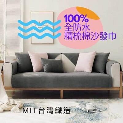 [獨家防水保潔] MIT台灣製防水保潔沙發墊 精梳棉 全棉 素色 沙發巾 椅墊 90x180cm (8.7折)