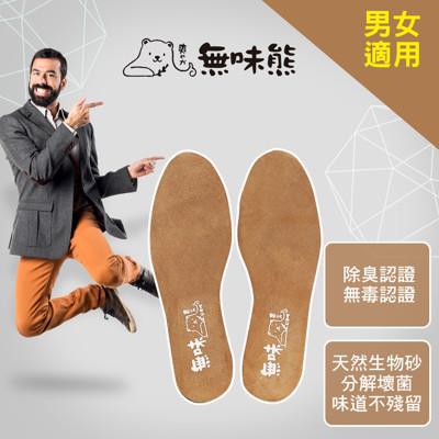 【無味熊】日本生物砂真皮彈性透氣除臭鞋墊(雙) (5.5折)