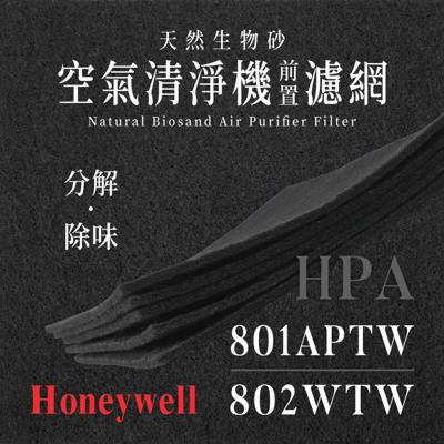 買1送1無味熊 天然生物砂空氣清淨機濾網 honeywell (hpa - 801802) (7.8折)