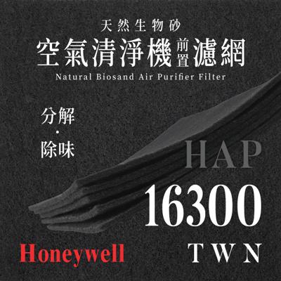 買1送1無味熊 天然生物砂空氣清淨機濾網 honeywell (hap-16300-twn) (7.8折)