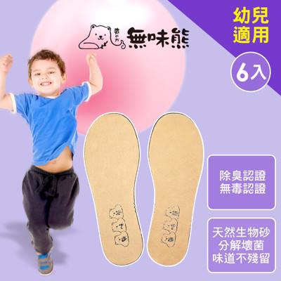 【無味熊】日本生物砂珍珠皮革幼童透氣除臭鞋墊(雙) (6.7折)