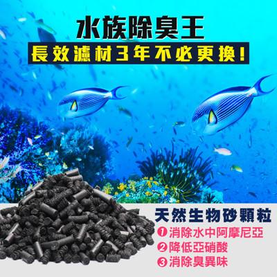 無味熊 日本天然生物砂水族專用除臭濾材1kg (8折)