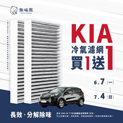 【買1送1】無味熊 生物砂蜂巢式汽車冷氣濾網 起亞KIA(Carens 四代 適用) (6.4折)