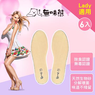 【無味熊】日本生物砂珍珠皮革Lady透氣除臭鞋墊(雙) (6.7折)