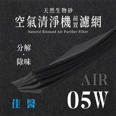 買1送1無味熊 天然生物砂空氣清淨機濾網 佳醫(air - 05w) (7.8折)