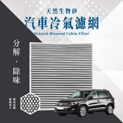 無味熊 生物砂蜂巢式汽車冷氣濾網 福斯(Golf、Passat、Tiguan) (7折)