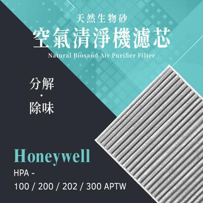 買1送1無味熊 天然生物砂空氣清淨機濾芯 honeywell(hpa-100/200/202) (5.6折)