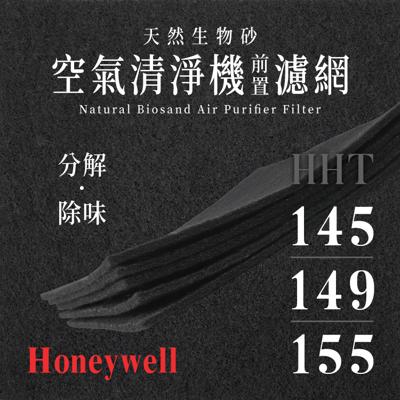 買1送1無味熊 天然生物砂空氣清淨機濾網 honeywell (hht - 145) (7.6折)