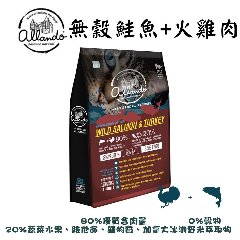 allando 奧藍多 無穀鮭魚+火雞肉2.27kg (全齡貓飼料)