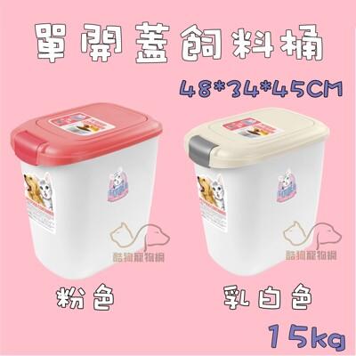 貓樂適CF101-15KG飼料桶(單開蓋/乳白色/粉紅色)大飼料桶 飼料儲存 保存飼料桶 飼料保先桶 (6.8折)