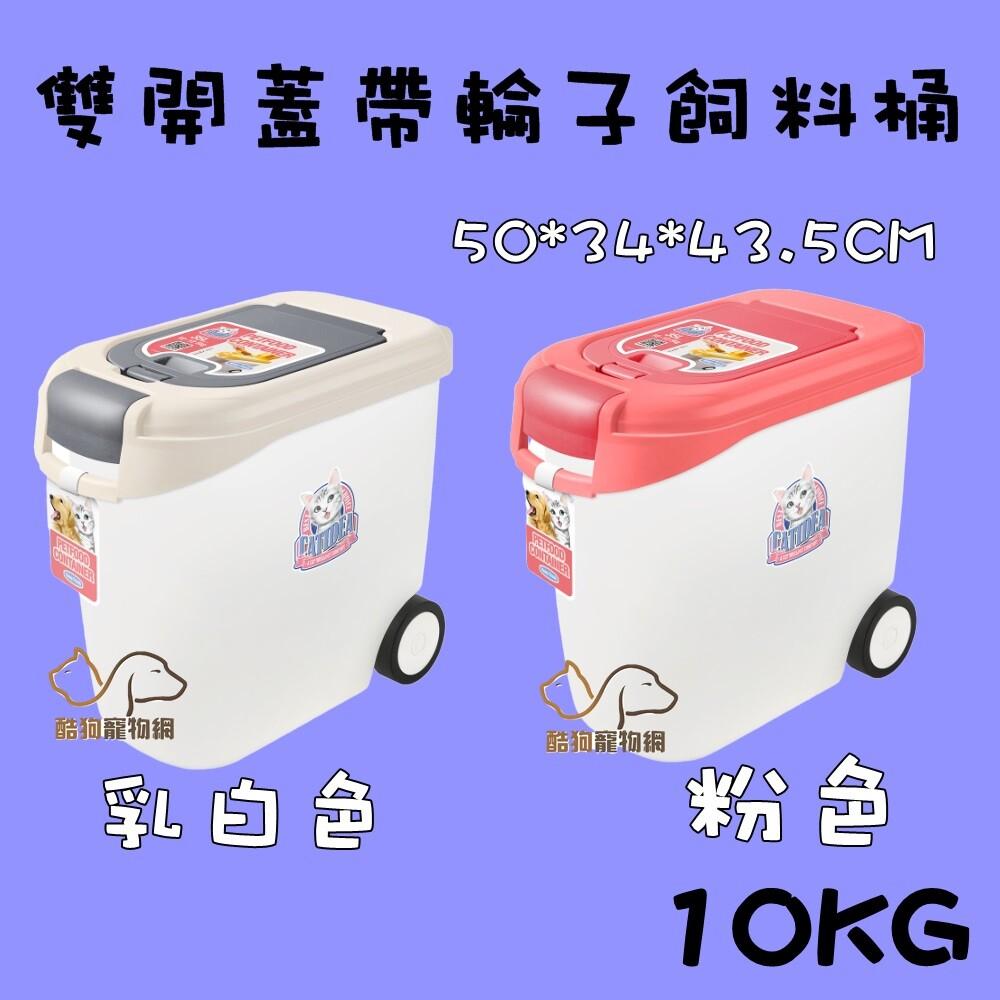 貓樂適catidea 10公斤雙開輪子飼料桶(雙開蓋/乳白色/白色/有輪子)飼料桶 寵物飼料桶
