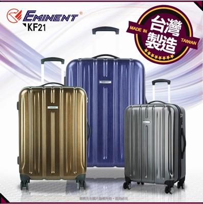 雅仕Eminent萬國通路 23吋KF21 行李箱 雙排輪 100%德國拜耳PC 輕量 (6折)