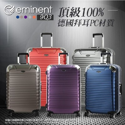 萬國通路eminent 飛機靜音輪28吋行李箱旅行箱拉桿箱防撞護角TSA海關鎖9Q3霧面防刮 深鋁框 (5.3折)