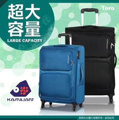 Samsonite新秀麗Kamiliant卡米龍21吋旅行箱 現代風華可加大 行李箱輕量 大容量布箱 (5.1折)