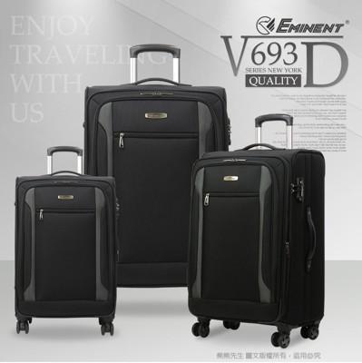 旅展特賣 萬國通路eminent雅仕 行李箱|旅行箱 25吋 V693D可加大飛機輪商務箱反車拉鍊 (6折)